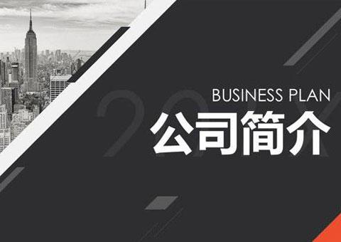 上海项轩叉车有限公司公司简介
